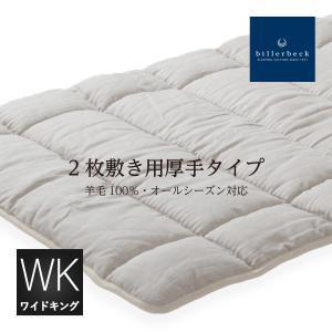 ドイツ・ビラベック社製 高品質 羊毛敷き布団 200x200cm|natural-sleep
