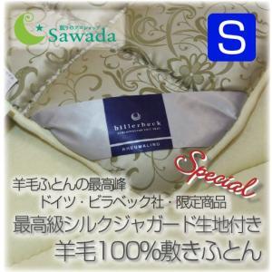 高級シルクジャガード生地使用 羊毛敷き布団 シングル|natural-sleep