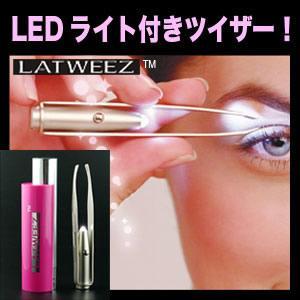 LEDライト付ツィザー毛抜き!『LATWEEZ(ラトゥイーズ)』|natural-store