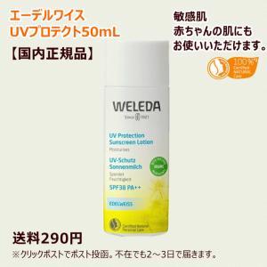 日焼け止め ヴェレダ エーデルワイスUVプロテクト(顔・からだ用)SPF38/PA++ 50mL w...