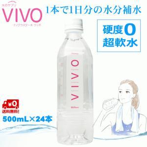 VIVO ナノクラスター水ヴィボ(500ml×24本)