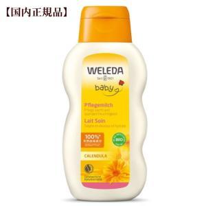 WELEDA(ヴェレダ) カレンドラ ベビーミルクローション 200ml ベビーローション【国内正規...