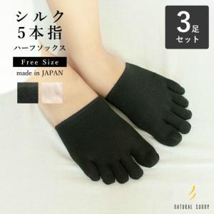シルク五本指ハーフソックスは上質シルクを表糸100%使用したインナー用ハーフソックスです。  シルク...