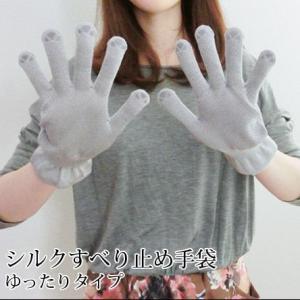 シルク100% すべり止め付 手袋 ゆったりタイプ レディー...