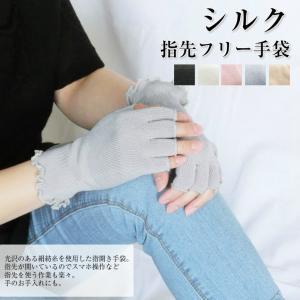 シルク 指先フリー 手袋 手ぶくろ 指切り ハンドウォーマー スマホ手袋 絹 おやすみ手袋 日本製 ...