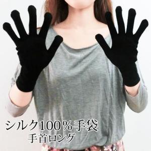 シルク100% 手袋 手首ロング レディース 日本製 UV対...