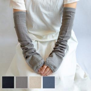 アームカバー UV カット リネンコットン アームカバー 約53cm レギュラー丈 男女兼用 全4色...