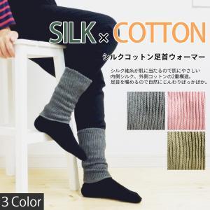 シルクコットン足首ウォーマーは肌側にシルク紬糸を100%使用したコットンと二重編みの足首ウォーマーで...