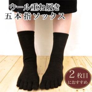 ウール重ね履き五本指ソックスはウールを100%使用した2枚目にお履きいただく、 重ね履きソックスです...