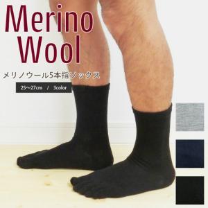 ウール 五本指 ソックス メンズ 靴下 5本指 メリノ 日本製 natural sunny