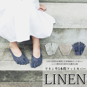 リネン 杢 五本指 フットカバー レディース 靴下 日本製 natural sunny|natural-sunny