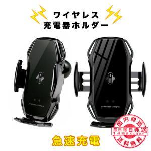 車載ホルダー ワイヤレス Qi 自動開閉 スマホ ホルダー 車載用  スマホ スマートフォン ホルダ...