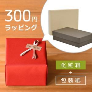 300円ラッピング 箱:化粧箱 包装紙:あり|natural69
