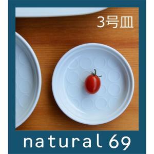 和食器 おしゃれ 波佐見焼 白山陶器 皿 白磁丸紋 3号皿プレートS|natural69