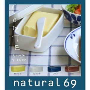 和食器 おしゃれ 波佐見焼 白山陶器 コンテ ロング バターケース|natural69