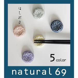 和食器 おしゃれ 波佐見焼 京千 はしおき 花彫り かわいい箸置き|natural69