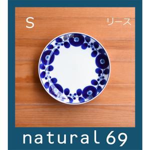 和食器 おしゃれ 波佐見焼 白山陶器 皿 ブルーム プレートS リース|natural69