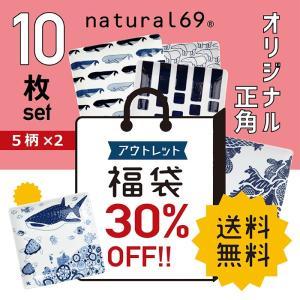 波佐見焼 ナチュラル69 アウトレット福袋 正角皿10枚セット  natural69