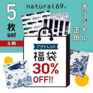 波佐見焼 ナチュラル69 アウトレット福袋 正角皿5枚セット  natural69|natural69