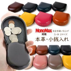【シックな大人の本革コインケース】  使い込むほど革本来の深みある味わい、深い色になるとともに 手に...