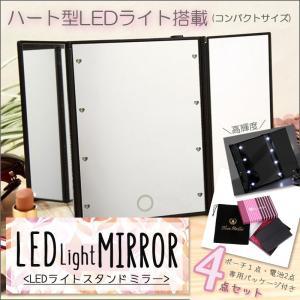 Natural Stuff ナチュラルスタッフ 女優ミラー 三面鏡 化粧鏡 卓上 LEDミラー ライト付き 折りたたみ式 スタンドタイプ