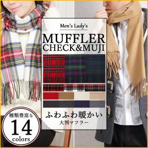 Natural Stuff (ナチュラルスタッフ)日本製 マフラー 男女兼用 無地 チェック柄 全1...