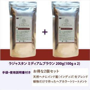 ラジャスタン ヘナ ミディアムブラウン 自然な茶色  200g(100g x 2)
