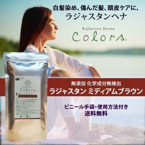 ヘナ ナチュラルブラウン 自然な黒茶色 100g お試しセット ヘナ専用シャンプー付きの商品画像|ナビ
