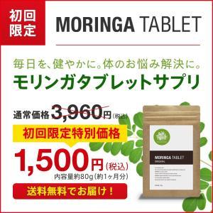 初回限定特別価格モリンガタブレットサプリ...
