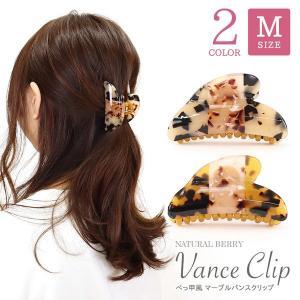 マーブル模様 2デザインアセテート バンスクリップ バンス 髪留め ヘアアクセサリー レディース|naturalberry
