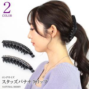 バナナクリップ 大きめ シンプル ヘアアクセサリー レディース ヘアクリップ 髪留め|naturalberry