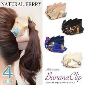 バナナクリップ リボン 3連 スカーフ グログラン ヘアアクセサリー 可愛い 大人 上品 デイリー レディース|naturalberry