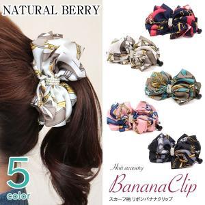 バナナクリップ リボン スカーフ パール ヘアアクセサリー 可愛い 大人 上品 デイリー レディース|naturalberry