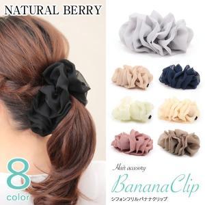 バナナクリップ レディース ボリューム シュシュ風 フリル シフォン ヘアクリップ 全8色|naturalberry