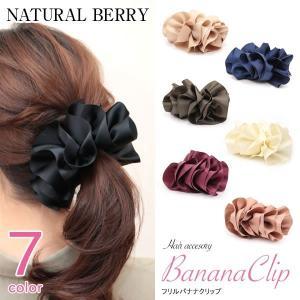 バナナクリップ レディース ボリューム シュシュ風 フリルヘアクリップ 全7色|naturalberry