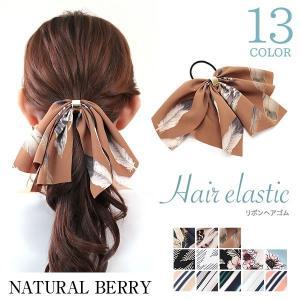 ヘアゴム リボン スカーフ 柄 ストライプ 花柄 上品 おしゃれ ヘアアクセサリー レディース テレワークもおしゃれに|naturalberry