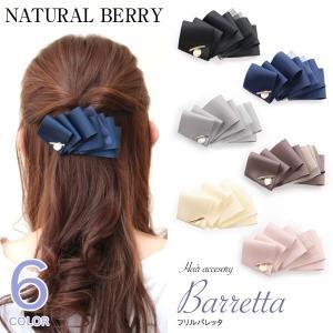 バレッタ フリル メタル レディース シンプル 上品 結婚式 ヘアアクセサリー|naturalberry