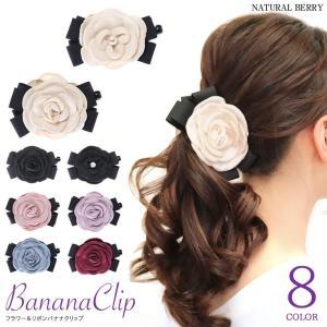 バナナクリップ 花 大きめフラワーモチーフ まとめ髪 結婚式 使い方 おしゃれ ヘアアクセサリー レディース テレワークもおしゃれに|naturalberry