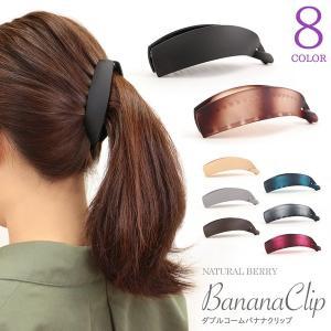 ダブルコーム バナナクリップ シンプル 髪の多い人 ネコポス同梱不可 ヘアアクセサリー 大人 レディース|naturalberry