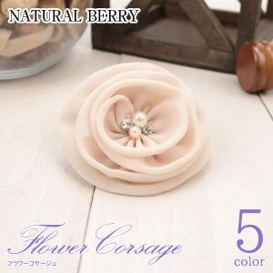 コサージュ パール&ラインストーン付き コサージュ フォーマル 結婚式 入学式 卒業式 卒園式 ブローチ 髪飾り 全5色 naturalberry