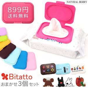 bitatto 3個セット ビタットプラス はらぺこあおむし リサとガスパール くまのがっこう 在庫限り 再入荷なし おしりふきシート|naturalberry