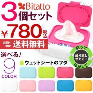 ビタット(bitatto) レギュラーサイズ3個セット 9色から選べる ウェットシートのフタ おしりふきシートサイズ /定形外郵便発送で送料無料