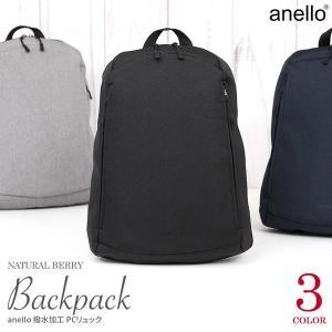 anello アネロ リュック PCリュック シンプル サブシスト 撥水加工 はっ水 サブシスト メンズ レディース|naturalberry