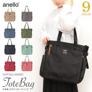 anello アネロ 10ポケットトートバッグ ポスト シンプル 杢調ポリエステル  メンズ レディース AT-C3132 naturalberry