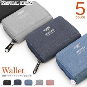 レディース メンズ 財布 ジップ折り財布 杢調ポリエステル 小物 ハーフウォレット 軽量 アネロ anello AU-H1154|naturalberry