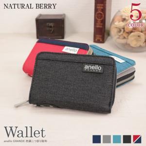アネロ グランデ 軽量撥水ラウンドジップ折り財布 レディース メンズ 杢調ポリエステル 二つ折り ラウンドファスナー GJ-A0882|naturalberry