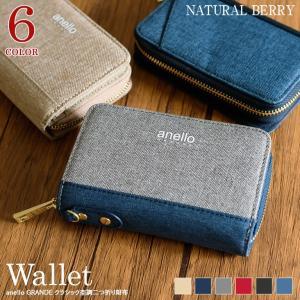 アネロ グランデ クラシック杢調コンビポリエステル ラウンドジップ 二つ折り財布 レディース メンズ GJ-A0942|naturalberry