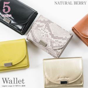 レガートラルゴ アンティークミラーフェイクレザー 三つ折りミニ財布 コンパクト財布 レディース LJ-F1683 Legato Largo|naturalberry