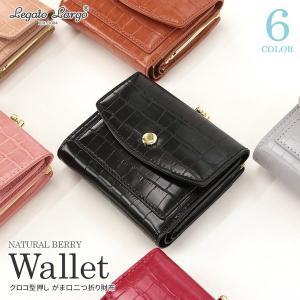 Legato Largo クロコ型押し がま口二つ折リ財布 ボックス型小銭入れ コンパクト財布 ミニ レディース naturalberry