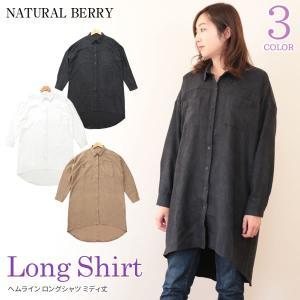 ロングシャツ シャツ ワンピース 無地 秋冬 ヘムライン ブラウス ドロップショルダー 韓国 ファッション レディース naturalberry